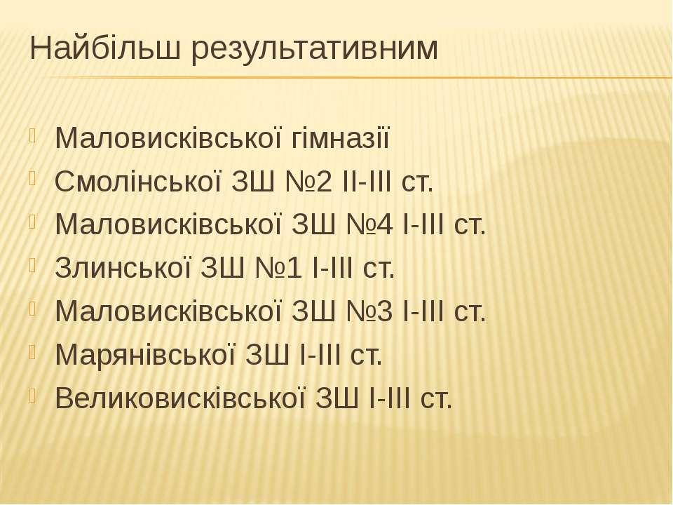 Найбільш результативним Маловисківської гімназії Смолінської ЗШ №2 ІІ-ІІІ ст....