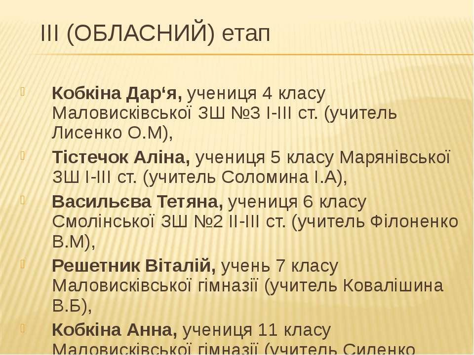 ІІІ (ОБЛАСНИЙ) етап Кобкіна Дар'я, учениця 4 класу Маловисківської ЗШ №3 І-ІІ...