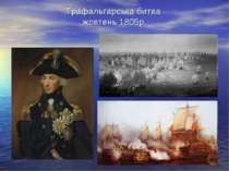 Трафальгарська битва жовтень 1805р.