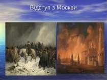 Відступ з Москви