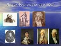 Лідери Французької революції