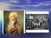 Вбивство Робесп'єра