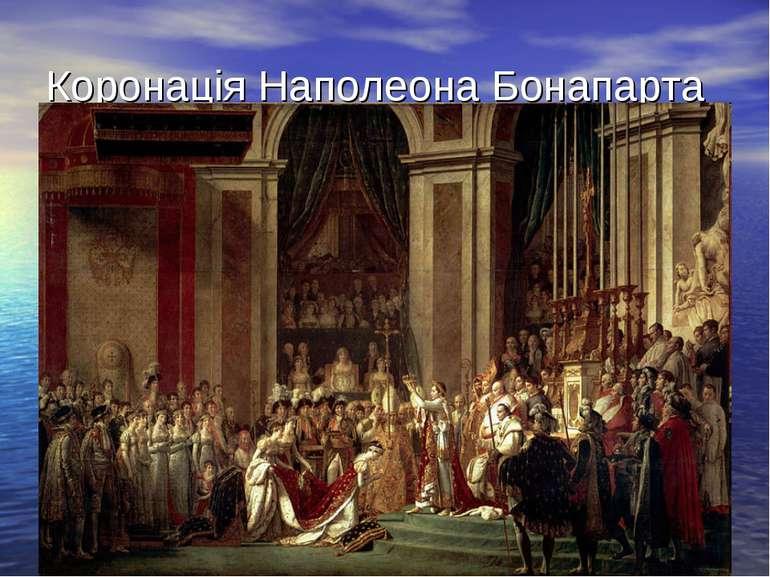 Коронація Наполеона Бонапарта