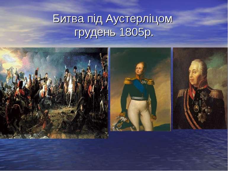 Битва під Аустерліцом грудень 1805р.