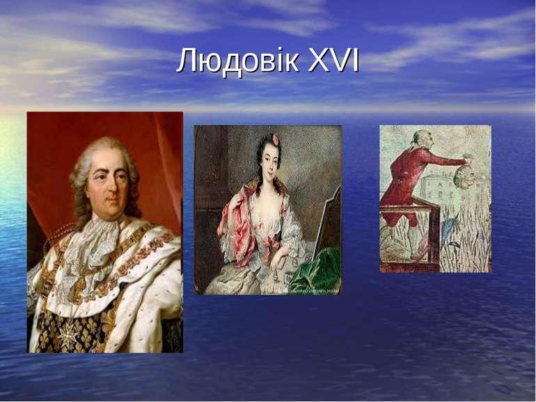 Людовік XVI