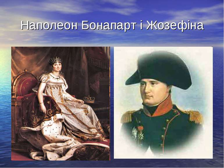 Наполеон Бонапарт і Жозефіна