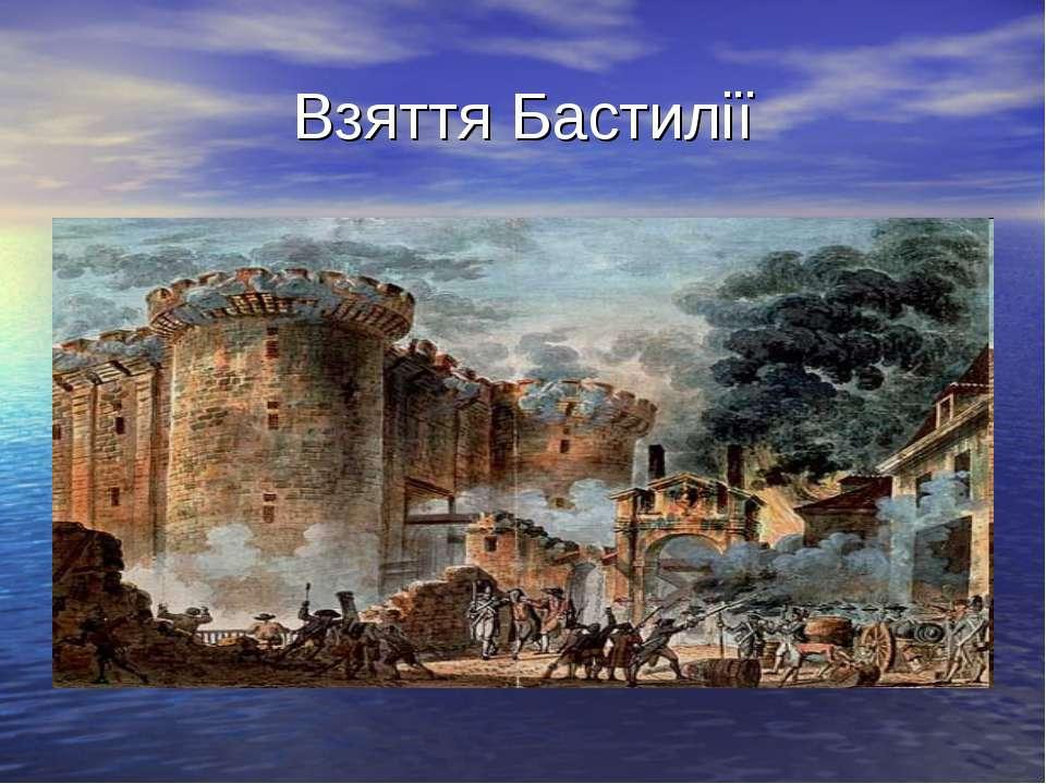 Взяття Бастилії