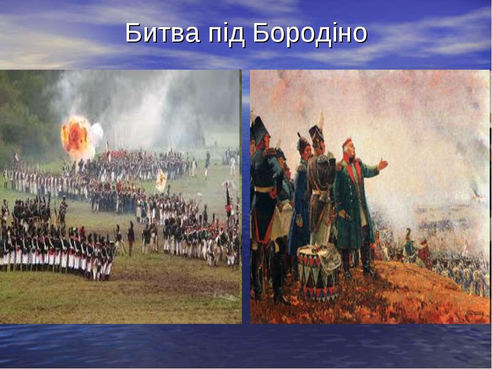 Битва під Бородіно