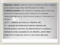 Подачею s, мм/об, називають шлях переміщення різця в напрямі руху подачі за о...