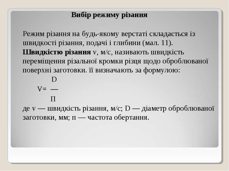 Вибір режиму різання Режим різання на будь-якому верстаті складається із швид...