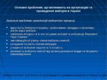 Основні проблеми, що впливають на організацію та проведення виборів в Україні...