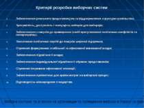 Критерії розробки виборчих систем Забезпечення реального представництва та ві...