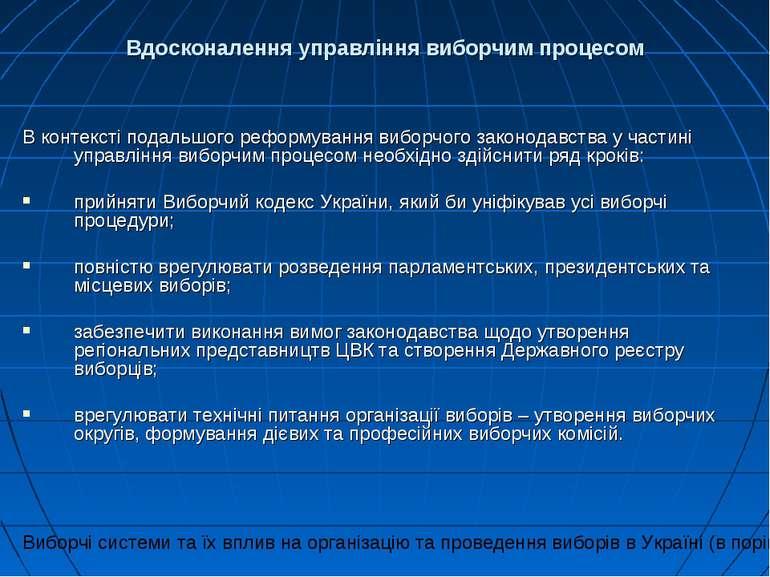 Вдосконалення управління виборчим процесом В контексті подальшого реформуванн...