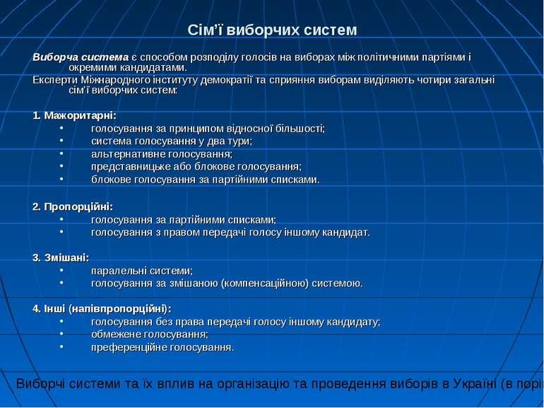 Сім'ї виборчих систем Виборча система є способом розподілу голосів на виборах...