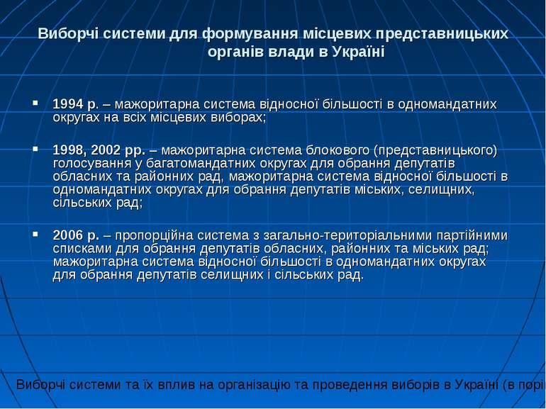 Виборчі системи для формування місцевих представницьких органів влади в Украї...