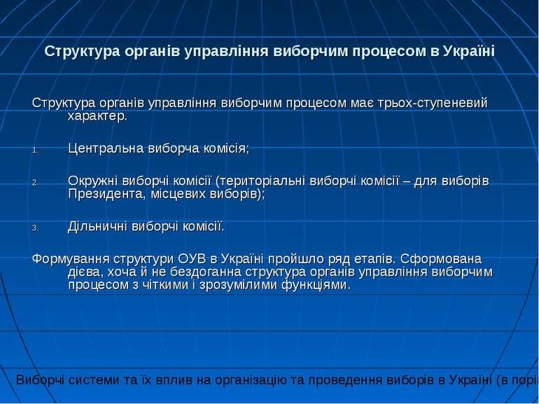 Структура органів управління виборчим процесом в Україні Структура органів уп...