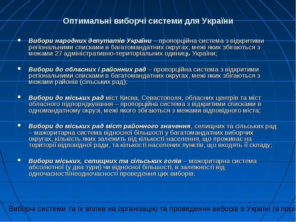 Оптимальні виборчі системи для України Вибори народних депутатів України – пр...