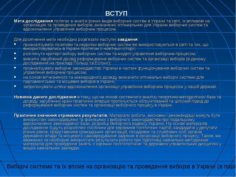 ВСТУП Мета дослідження полягає в аналізі різних видів виборчих систем в Украї...