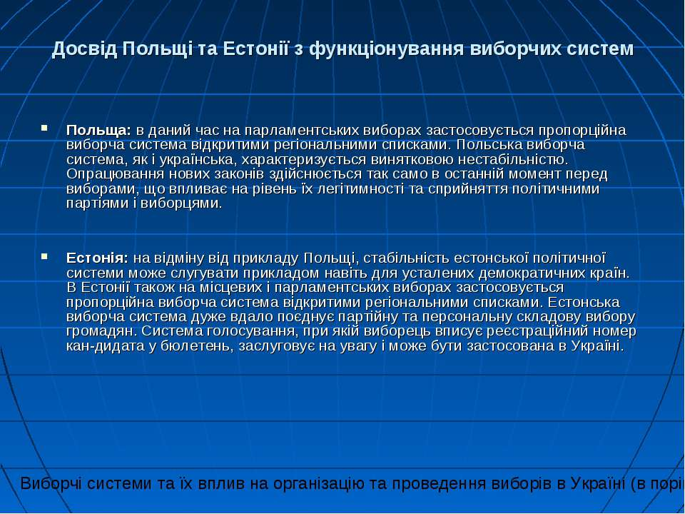 Досвід Польщі та Естонії з функціонування виборчих систем Польща: в даний час...