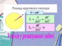 1) Площа круга? S = πR2 10 Площа кругового сектора, обмеженого дугою в 10? Пл...