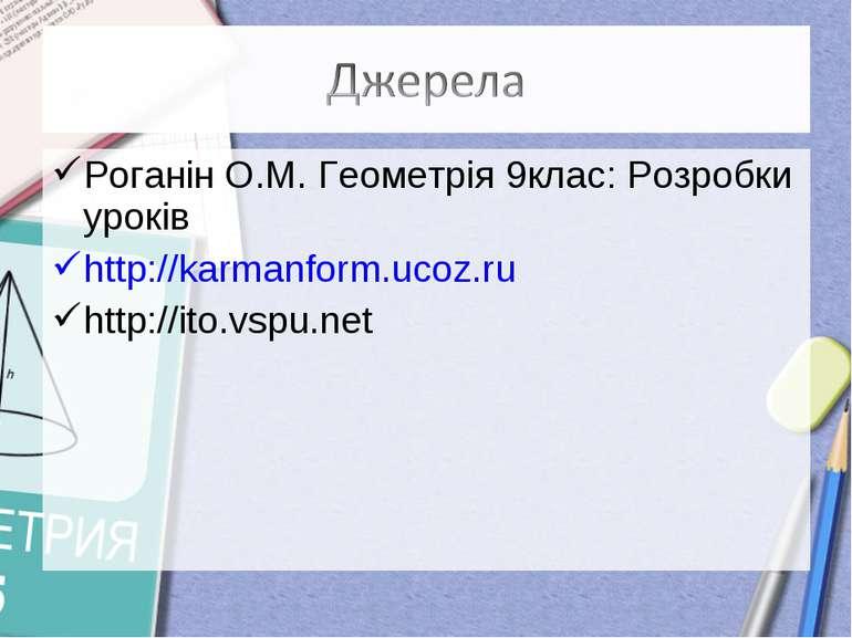Роганін О.М. Геометрія 9клас: Розробки уроків http://karmanform.ucoz.ru http:...