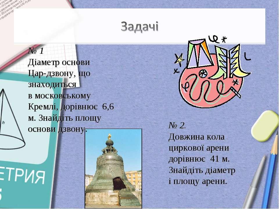 № 1 Діаметр основи Цар-дзвону, що знаходиться в московському Кремлі, дорівнює...