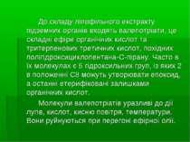 До складу ліпофільного екстракту підземних органів входять валепотріати, це с...