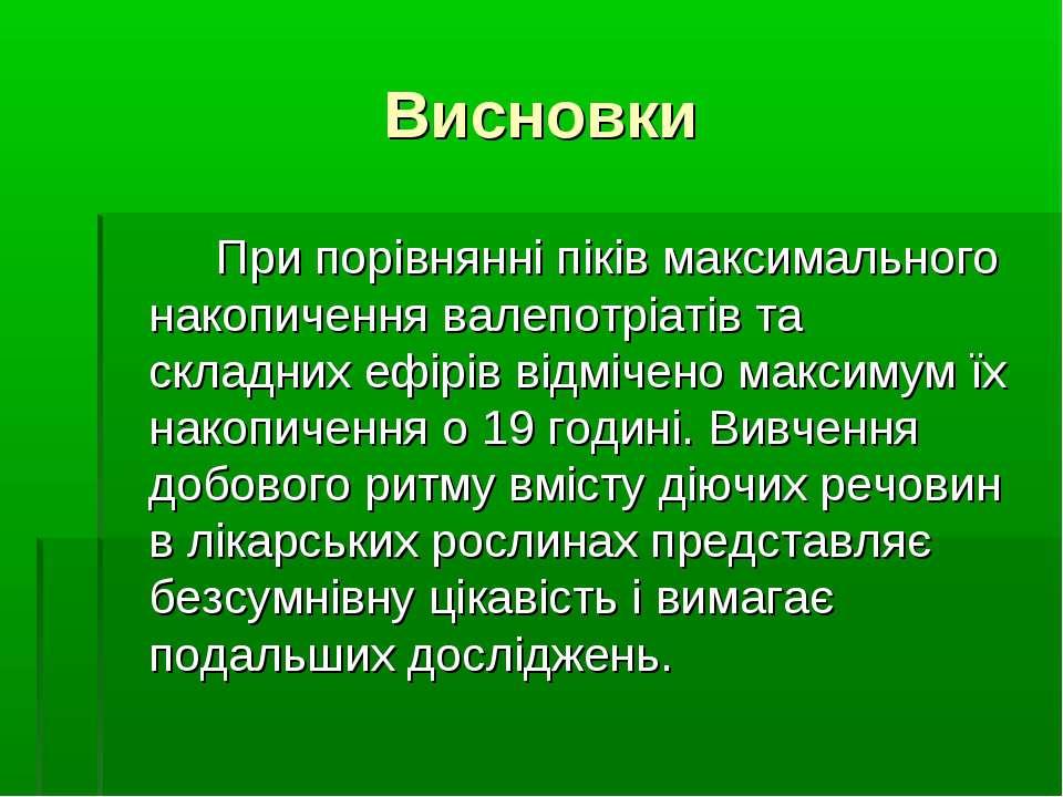Висновки При порівнянні піків максимального накопичення валепотріатів та скла...