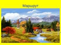 """Маршрут Стежка """" Запитальна """" Галявина """" Підказка """" Річка """" Капітанська """" Гор..."""