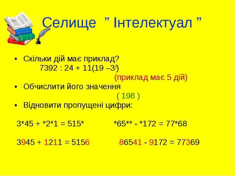 """Селище """" Інтелектуал """" Скільки дій має приклад? 7392 : 24 + 11(19 –32) (прикл..."""