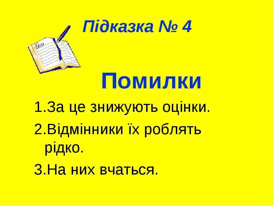 Підказка № 4 Помилки За це знижують оцінки. Відмінники їх роблять рідко. На н...