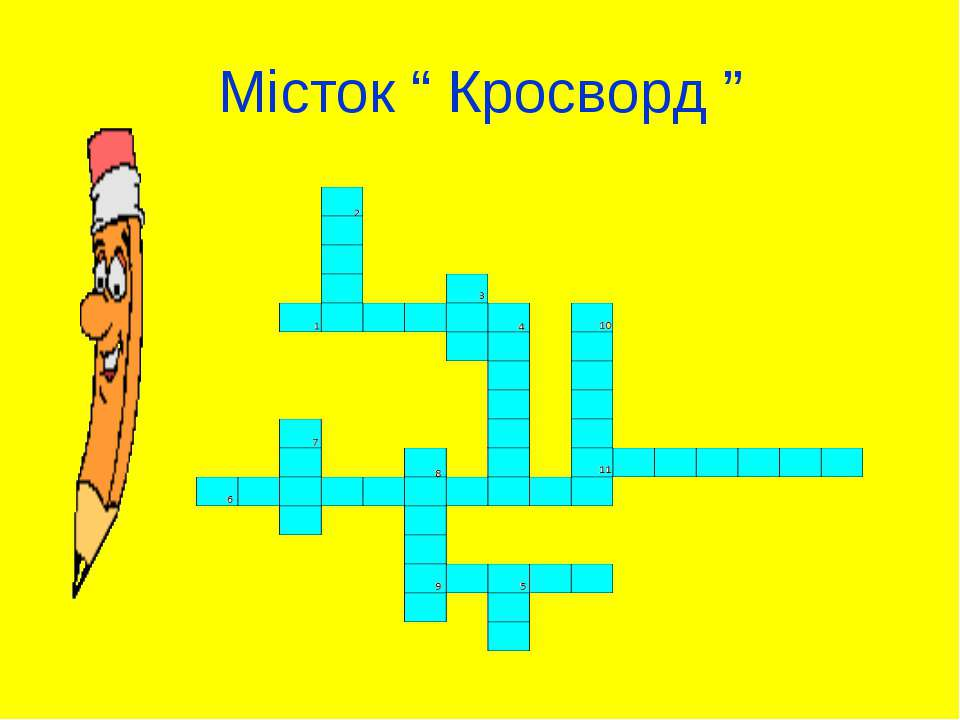 """Місток """" Кросворд """""""