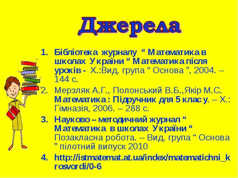 """Бібліотека журналу """" Математика в школах України """" Математика після уроків - ..."""