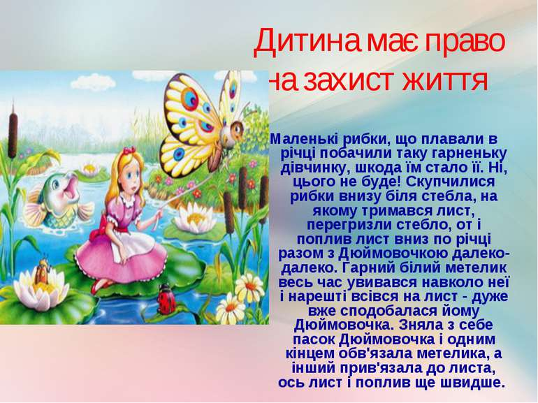 Дитина має право на захист життя Маленькі рибки, що плавали в річці побачили ...