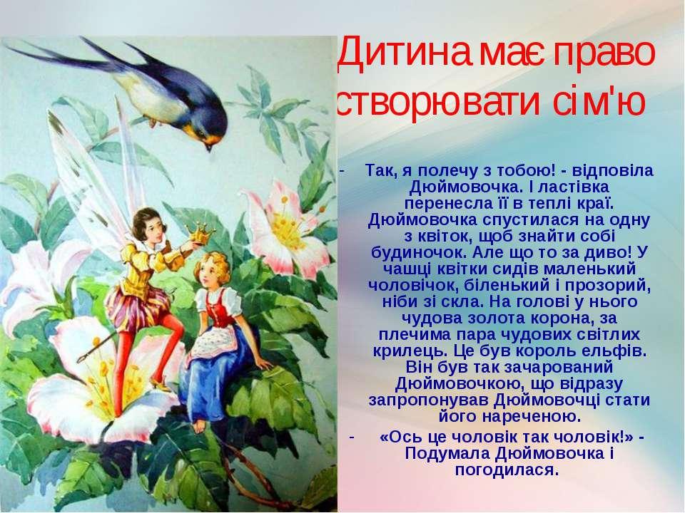 Дитина має право створювати сім'ю Так, я полечу з тобою! - відповіла Дюймовоч...