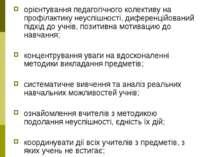 АДМІНІСТРАТОР орієнтування педагогічного колективу на профілактику неуспішнос...