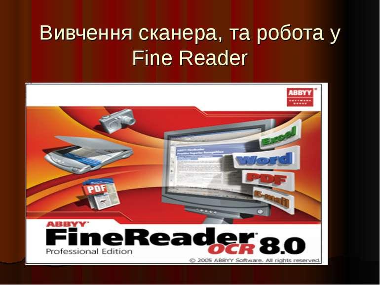 Вивчення сканера, та робота у Fine Reader