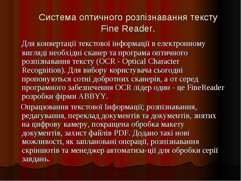 Система оптичного розпізнавання тексту Fine Reader. Для конвертації текстової...