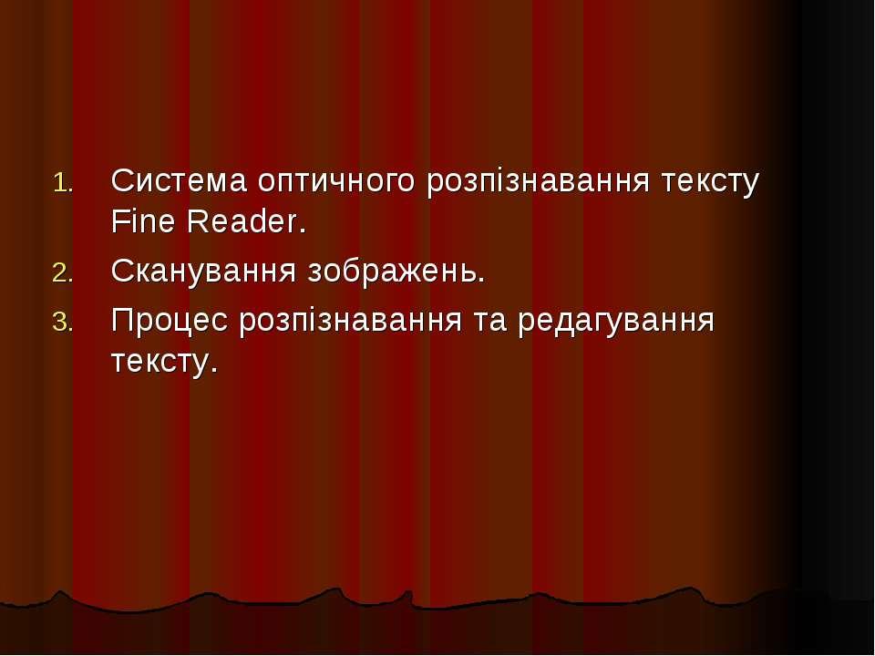 Система оптичного розпізнавання тексту Fine Reader. Сканування зображень. Про...