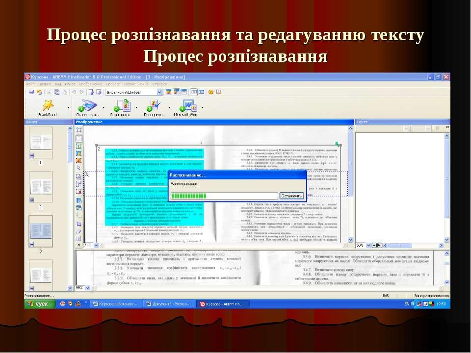 Процес розпізнавання та редагуванню тексту Процес розпізнавання