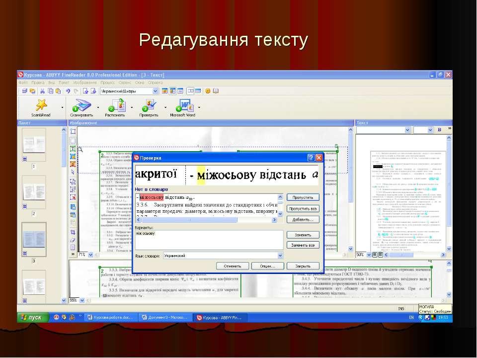 Редагування тексту