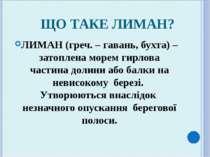 ЩО ТАКЕ ЛИМАН? ЛИМАН (греч. – гавань, бухта) – затоплена морем гирлова частин...