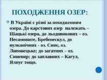 ПОХОДЖЕННЯ ОЗЕР: В Україні є різні за походженням озера. До карстових озер на...