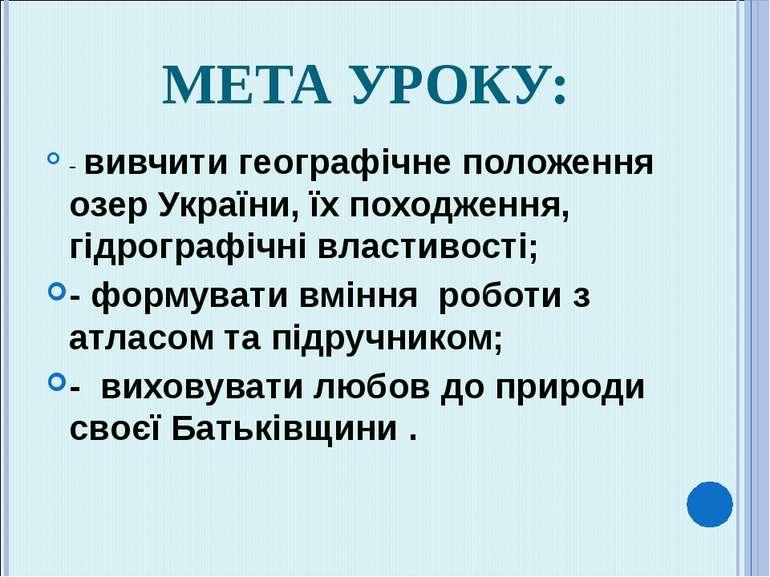 МЕТА УРОКУ: - вивчити географічне положення озер України, їх походження, гідр...