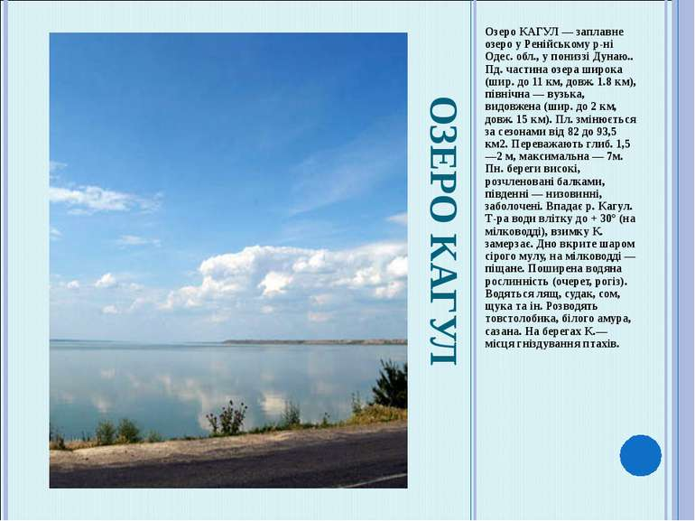 ОЗЕРО КАГУЛ Озеро КАГУЛ — заплавне озеро у Ренійському р-ні Одес. обл., у пон...