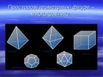 Просторові геометричні фігури – многогранники. Піраміда Призма Октаедр Додека...