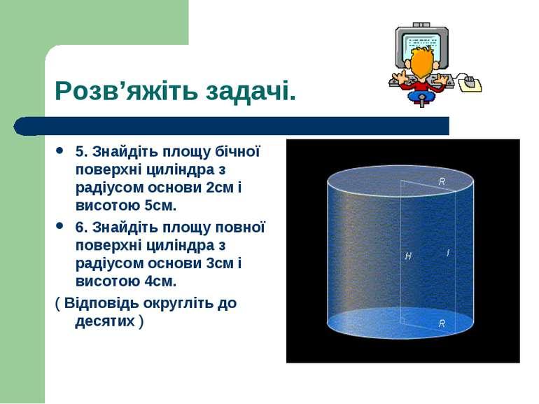 Розв'яжіть задачі. 5. Знайдіть площу бічної поверхні циліндра з радіусом осно...