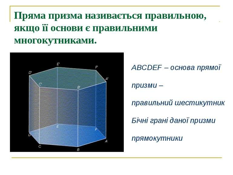 Пряма призма називається правильною, якщо її основи є правильними многокутник...