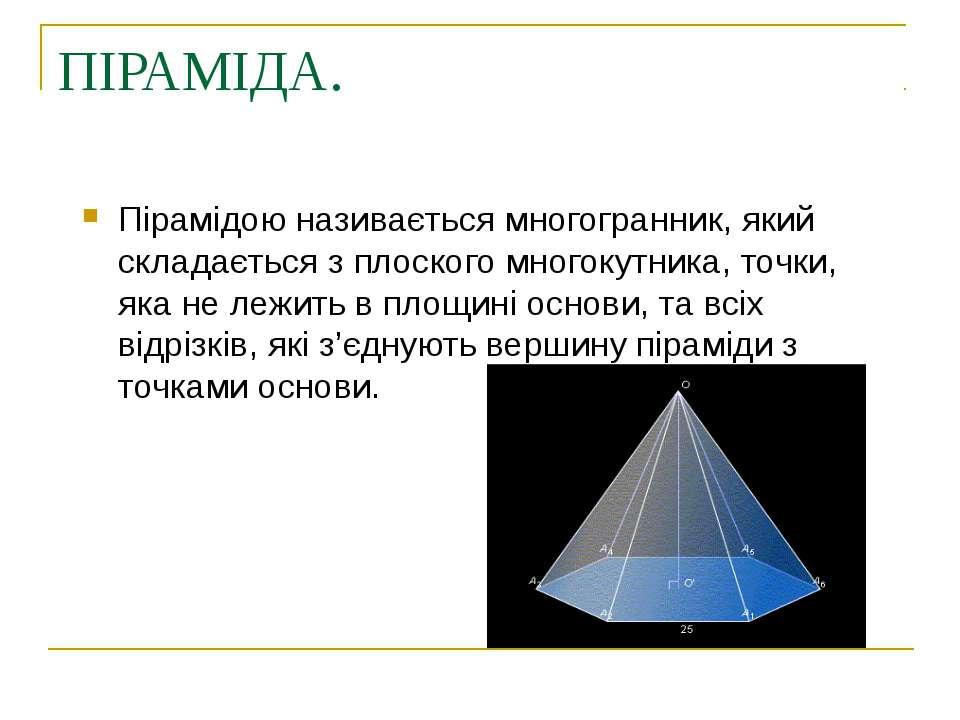 ПІРАМІДА. Пірамідою називається многогранник, який складається з плоского мно...