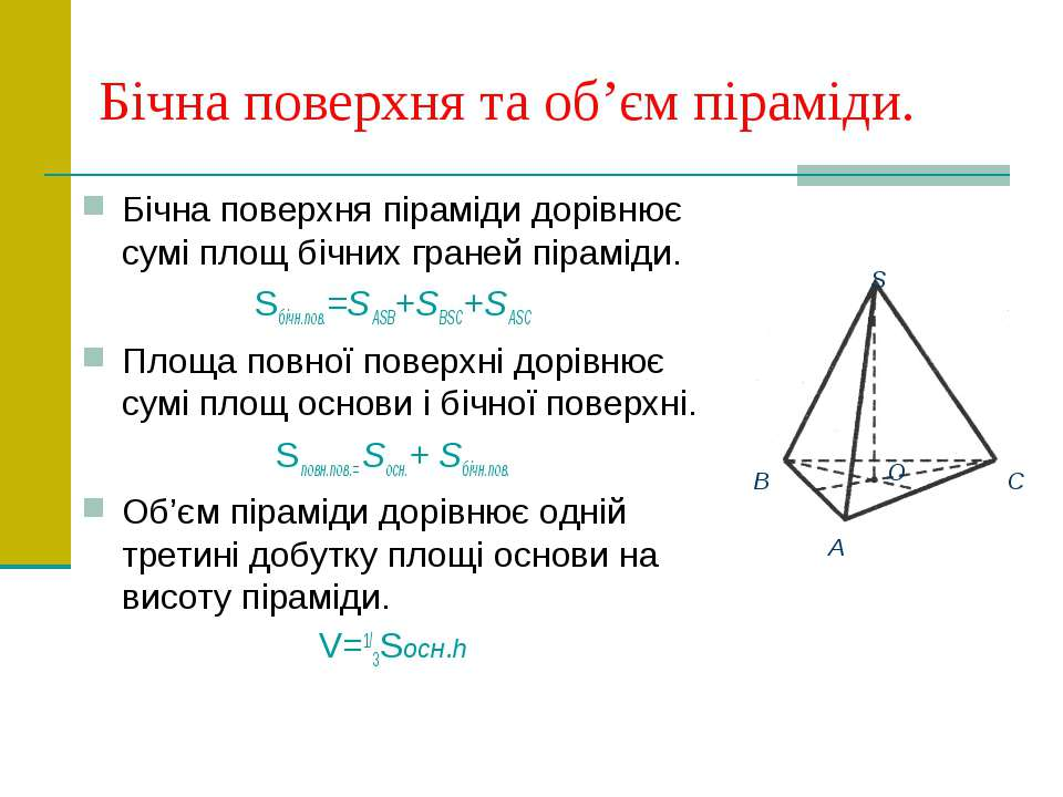 Бічна поверхня та об'єм піраміди. Бічна поверхня піраміди дорівнює сумі площ ...
